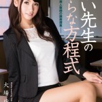 Watch Merci Beaucoup DV 17 Teacher Yui's Ero Equation DVD – All Yui Oba videos
