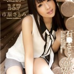 Watch Sky Angel Vol.147 DVD – All Satomi Ichihara videos