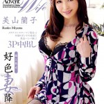 Watch Obsence Wife Advent Vol.22 DVD – All Miyama Ranko videos