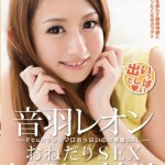 Watch Merci Beaucoup 03 Begging for Sex DVD – All Reon Otowa videos