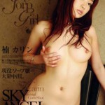 Watch Sky Angel Vol 71 DVD – All Karin Kusunoki videos