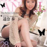Watch Sky Angel Vol 28 DVD – All Ayumi Haruna videos