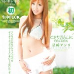 Watch CATWALK POISON 29 DVD – All Anri Hoshizaki videos