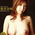 Watch Best of Naho Hazuki DVD – All Naho Hadsuki videos