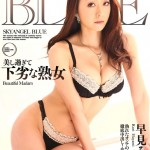 Watch Sky Angel Blue Vol.54 DVD – All Ruri Hayami videos