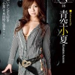 Watch S Model 18 DVD – All Konatsu Aozona videos
