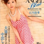 Watch Sky Angel Blue 18 DVD – All Suzuka Ishikawa videos