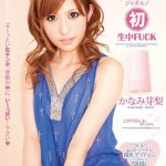 Watch CATWALK POISON 31 DVD – All Meri Kanami videos