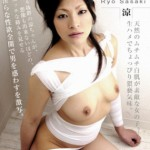 Watch Samurai Porn 27 DVD – All Ryo Sasaki videos