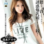 Watch S Model 34 DVD – All Arisa Kuroki videos