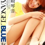 Watch Sky Angel Blue 5 DVD – All Kotone Aisaki videos