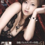 Watch Sky Angel Vol 61 DVD – All Sakurako videos