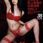 Watch Red Hot Fetish Collection Vol 35 DVD – All Miki Uehara videos