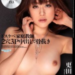 Watch Sky Angel Vol.153 DVD – All Maki Sarada videos