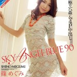Watch Sky Angel Blue Vol.90 DVD – All Megumi Shino videos