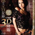 Watch 3D CATWALK POISON 02 DVD – All Maria Ozawa videos