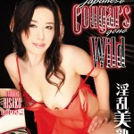 Watch Japanese Cougars Gone Wild 1 DVD – All Yukari videos
