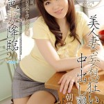Watch Obsence Wife Advent Vol.20 DVD – All Ichika Asagiri videos