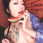 Watch Red Hot Fetish Collection Vol 66 DVD – All Hana videos
