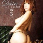 Watch Desire 12 DVD – All Yuna Hirose videos
