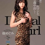 Watch S Model 53 DVD – All Megumi Shino videos