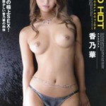 Watch Red Hot Fetish Collection Vol 49 DVD – All Kanoka videos