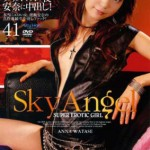 Watch Sky Angel Vol 41 DVD – All Anna Watase videos