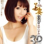 Watch S Model 3D2DBD 09 ~Young Wife~ DVD – All Izumi Manaka videos