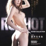Watch Red Hot Fetish Collection Vol 90 DVD – All Rukia Mochizuki videos