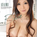 Watch Sky Angel Blue Vol.47 DVD – All Ayami videos