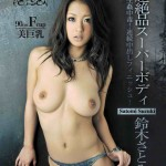 Watch CATWALK POISON 25 DVD – All Satomi Suzuki videos